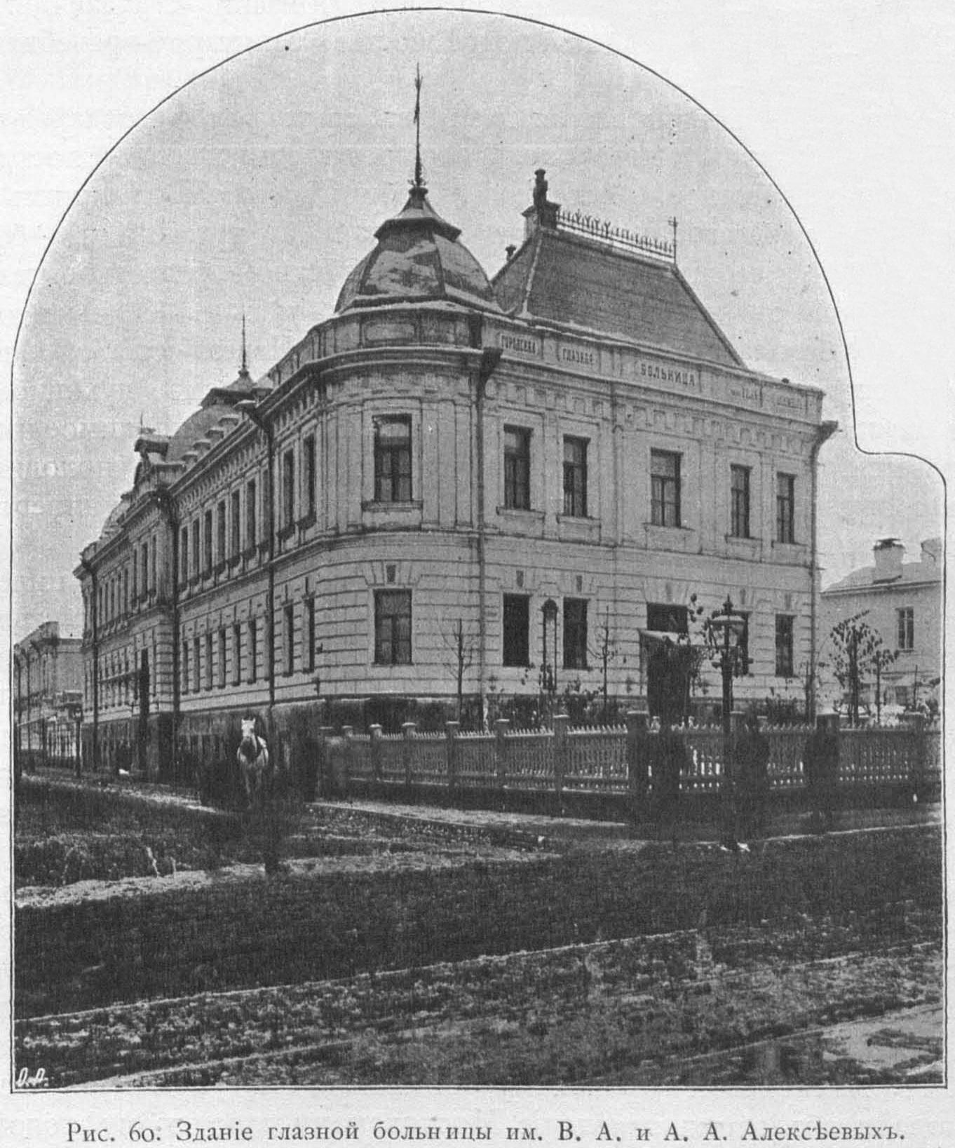 Глазная больница имени В. А. и А. А. Алексеевых