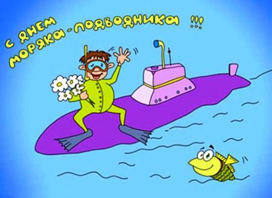 Открытки. С днем моряка подводника! Подлодка