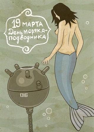 С днем моряка подводника! 19 марта открытки фото рисунки картинки поздравления