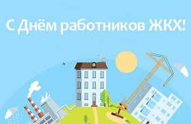 С днем работников ЖКХ! Поздравляем Вас! открытки фото рисунки картинки поздравления