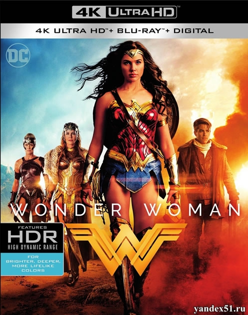 Чудо-женщина / Wonder Woman (2017) | UltraHD 4K 2160p