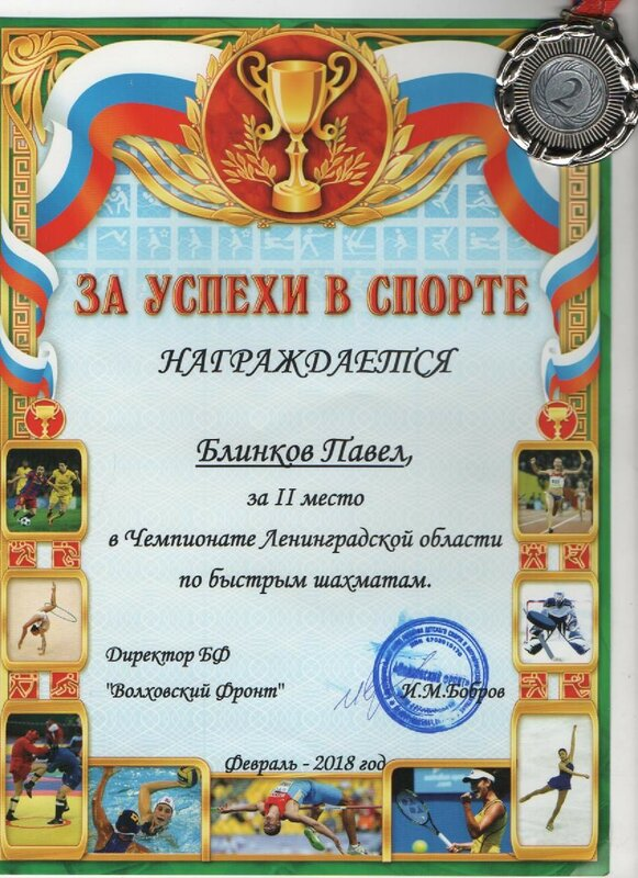 грамота Блинков 2 место Волхов 2018.jpg