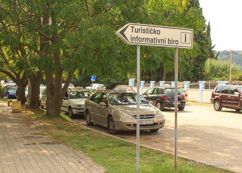 Туристическое бюро в Черногории