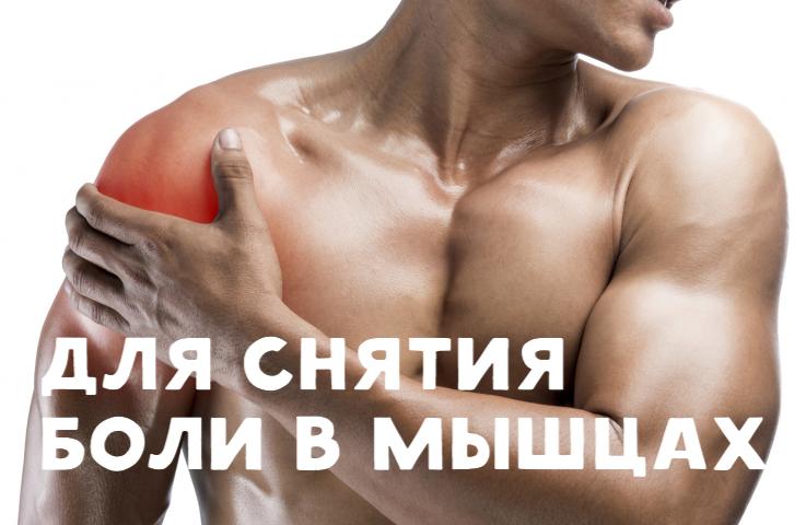 Нанесите спирт на больное место, он улучшит приток крови к поверхности кожи и поможет расслабить мыш