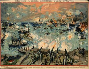 Бомбардировка крепости Порт-Артура.