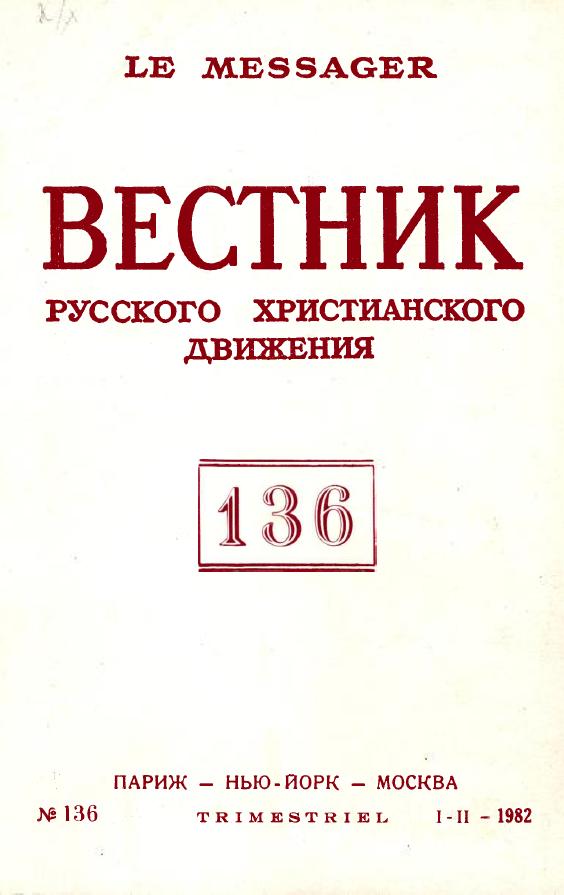 Вестник РХД, 1982, №1-2 (136)
