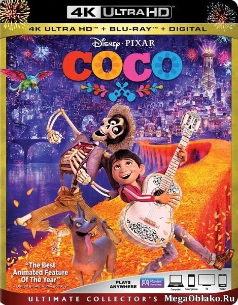 Тайна Коко / Coco (2017) | UltraHD 4K 2160p