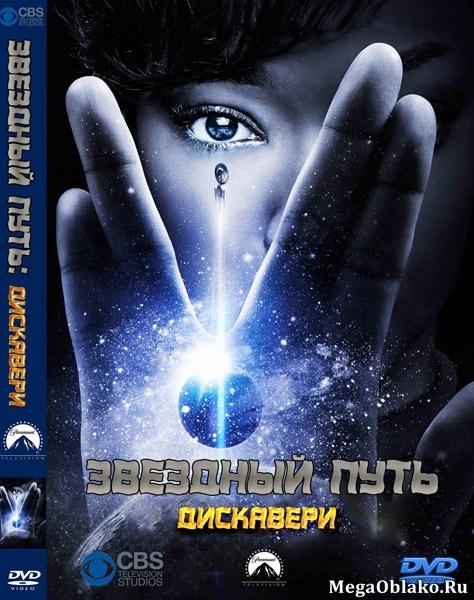 Звёздный путь: Дискавери (1 сезон: 1-15 серии из 15) / Star Trek: Discovery / 2017 / ПМ (LostFilm) / WEB-DLRip + (AVC) + WEB-DL (1080p)