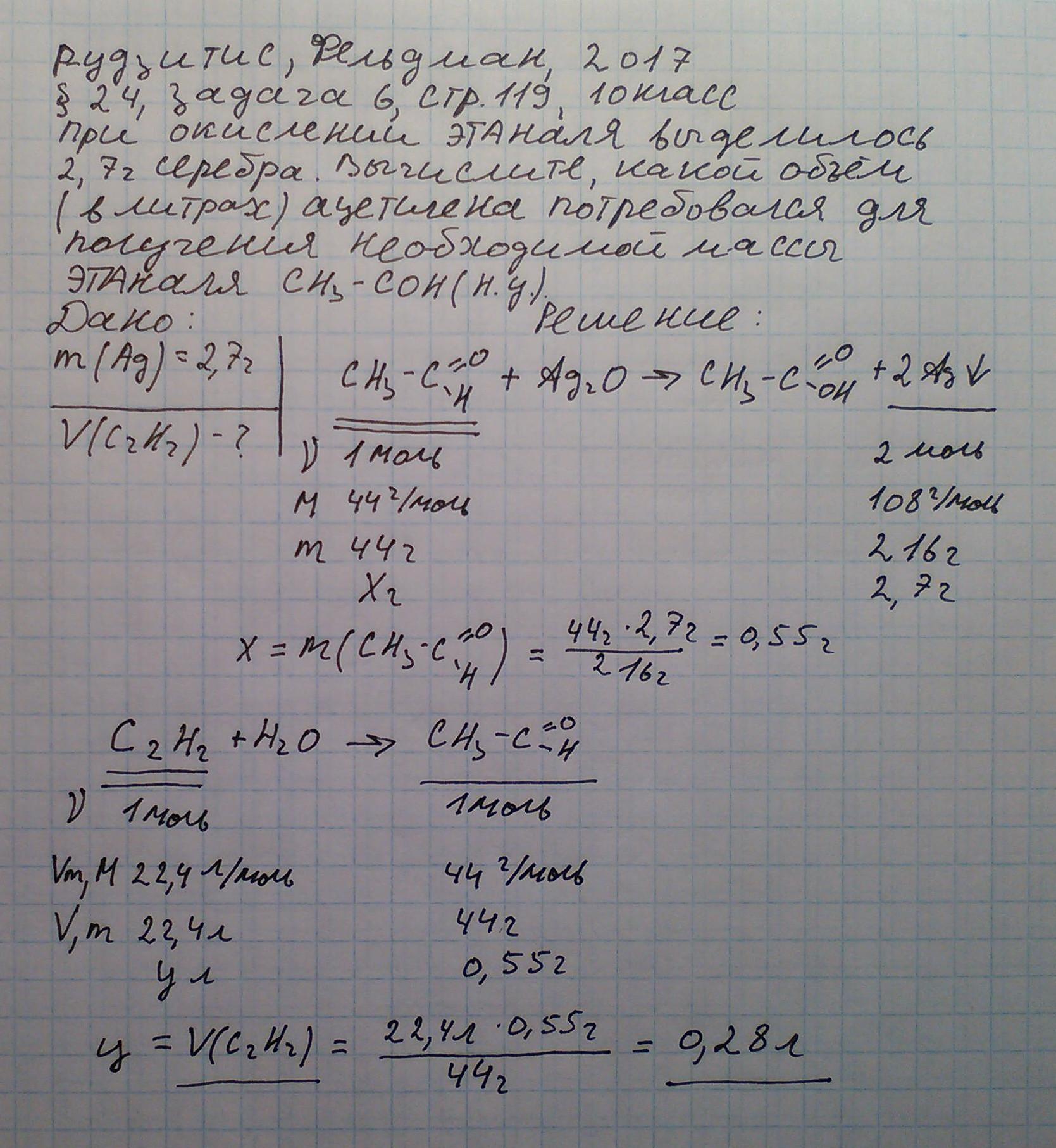 рудзитис задача 6 стр 119 химия 10 кл.jpg