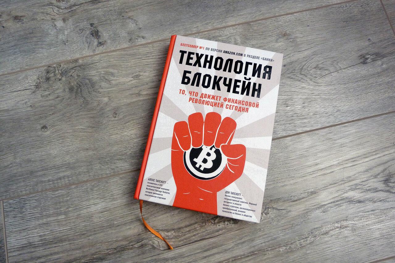 Про сложные вычисления на доступном языке. «Технология блокчейн»
