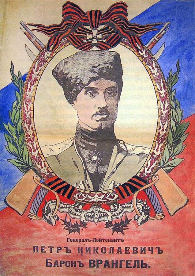 15. Генерал-лейтенант Пётр Николаевич Барон Врангель
