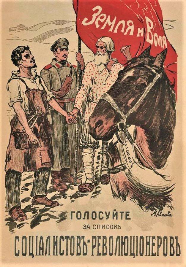 19. Голосуйте за список социалистов-революционеров