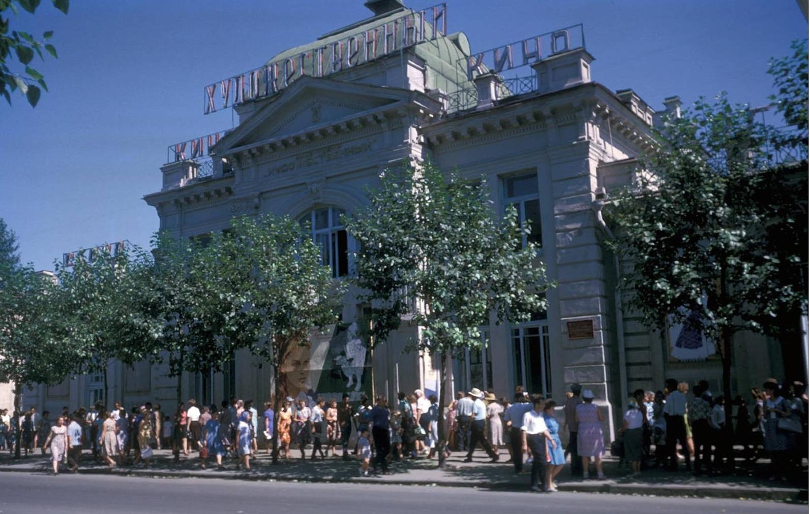 Улица Карла Маркса, 24. Кинотеатр Художественный
