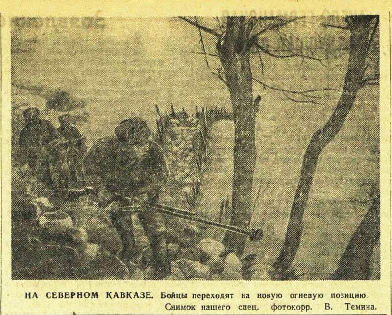 Красная звезда, 8 декабря 1942 года
