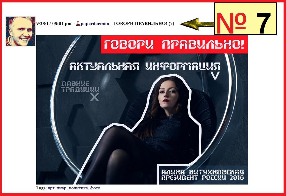 Мырзин, дура Витухновская и выборы, Папердемон
