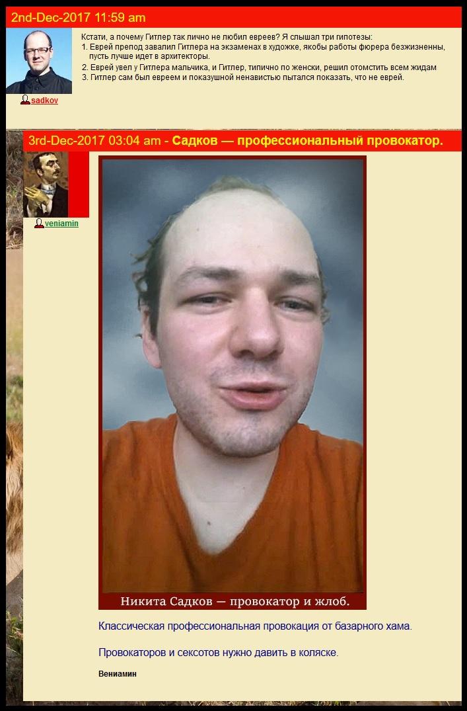 Садков Никита, провокатор