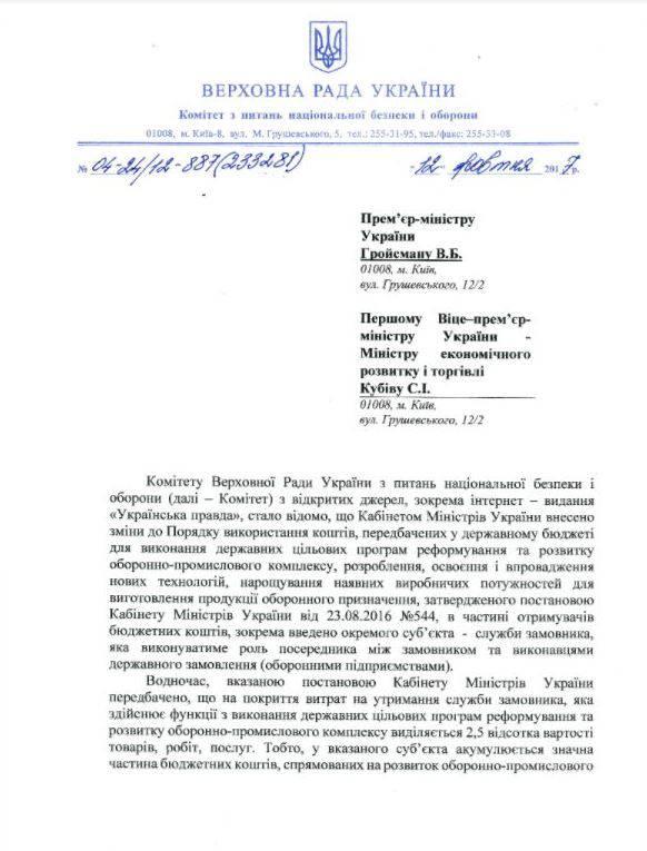 Комитет по нацбезопасности просит правительство объяснить, откуда взялся посредник в финансировании оборонно-промышленного комплекса. ДОКУМЕНТ