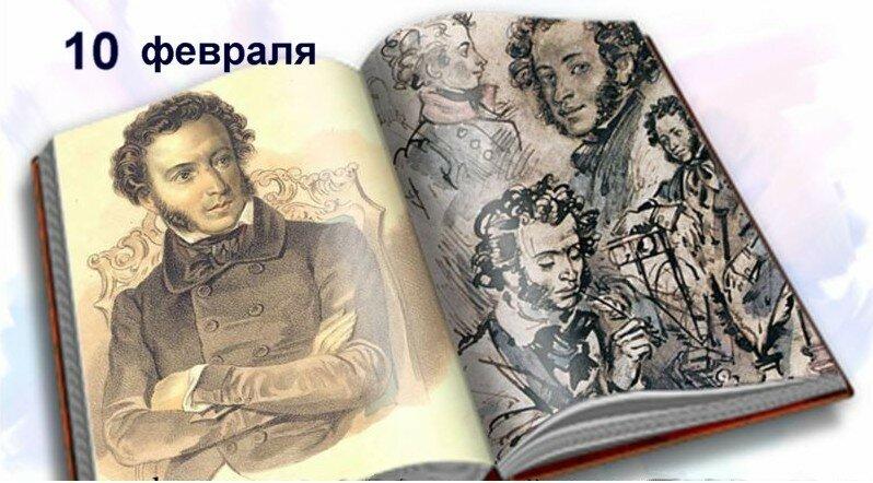 10 февраля - основные календарные события в мире и в России