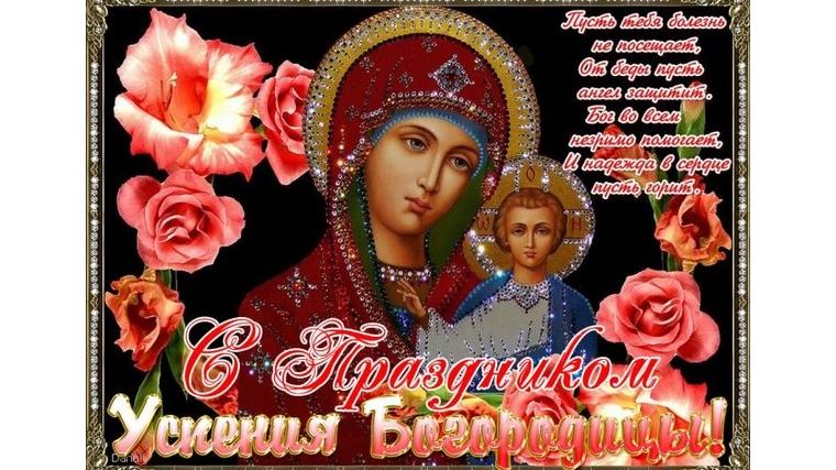 28 августа Успение Пресвятой Богородицы. Поздравляем