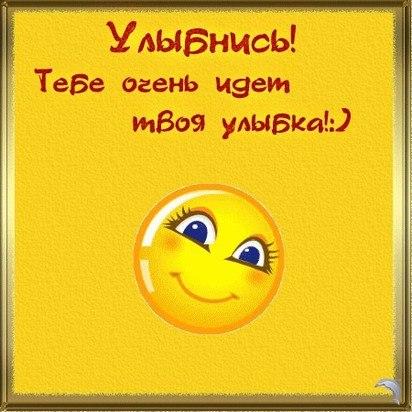 С Днем улыбки! Тебе очень идет твоя улыбка открытки фото рисунки картинки поздравления