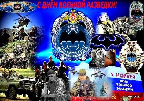День военного разведчика. Поздравляю вас!