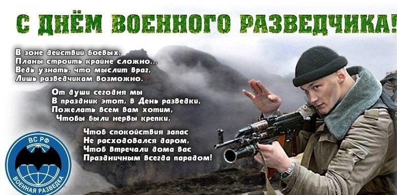 День военного разведчика. Стихи к празднику