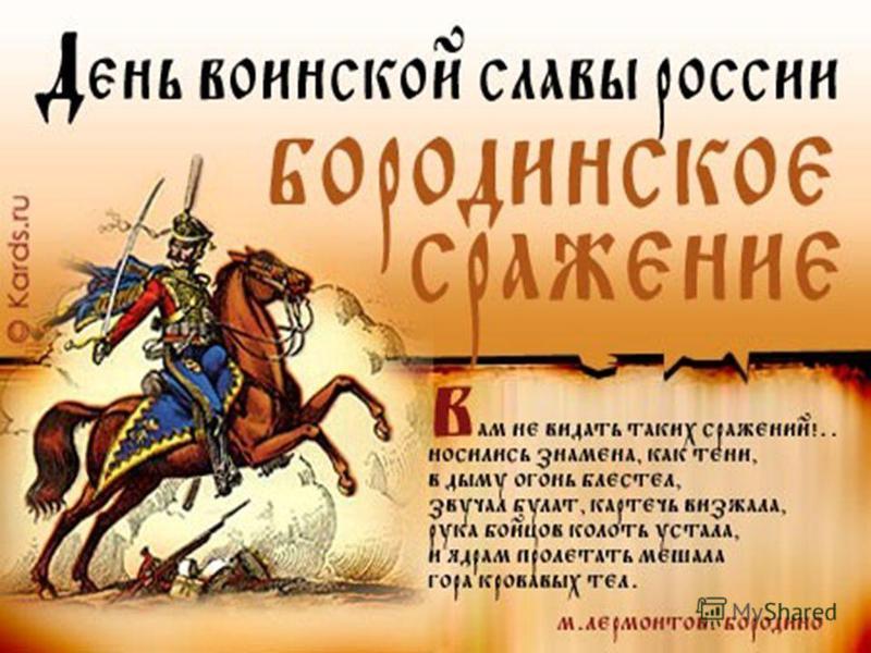 День воинской славы России. Бородинское сражение открытки фото рисунки картинки поздравления