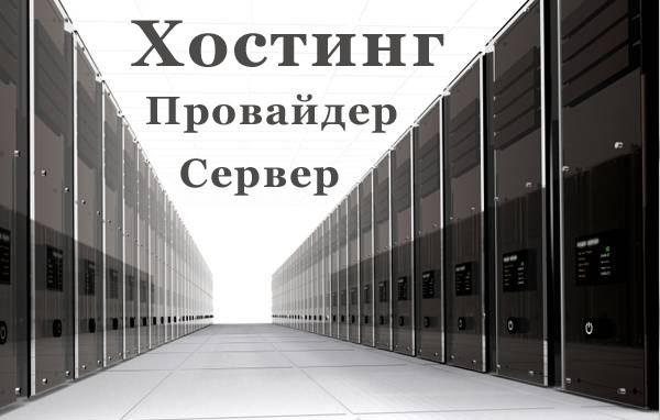 Хостинг Провайдер Сервер открытки фото рисунки картинки поздравления