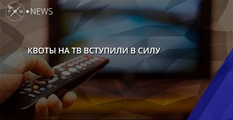 Всилу вступил закон оязыковых квотах наТВ