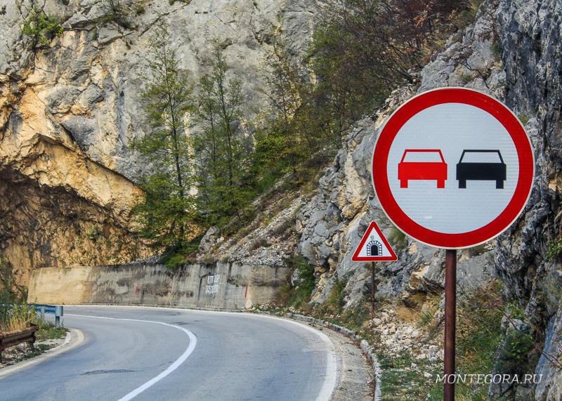 В Черногории начинаются еще более крутые, чем в Сербии, серпантины