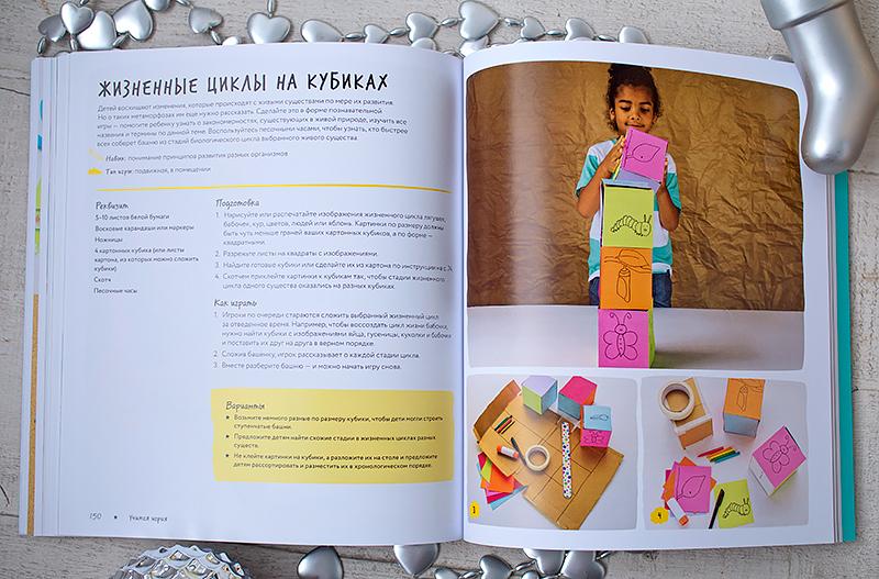 детские-книги-на-новый-год-чевостик-отзыв15.jpg