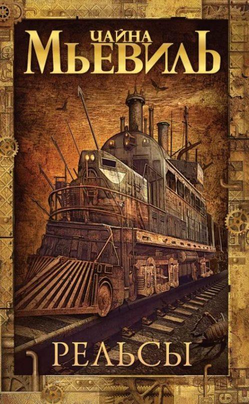 Фото 12 - обложка книги Рельсы.jpg