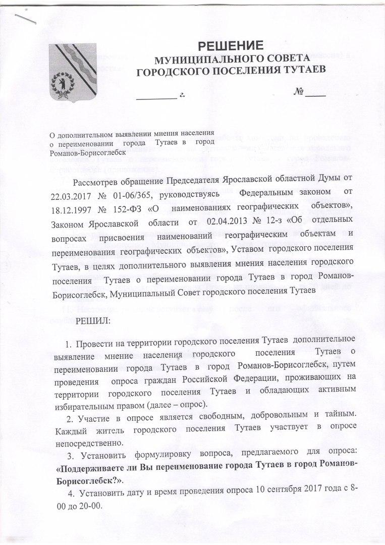 18 мая Горсовет расмотрит вопрос о назначении опроса по переименованию города