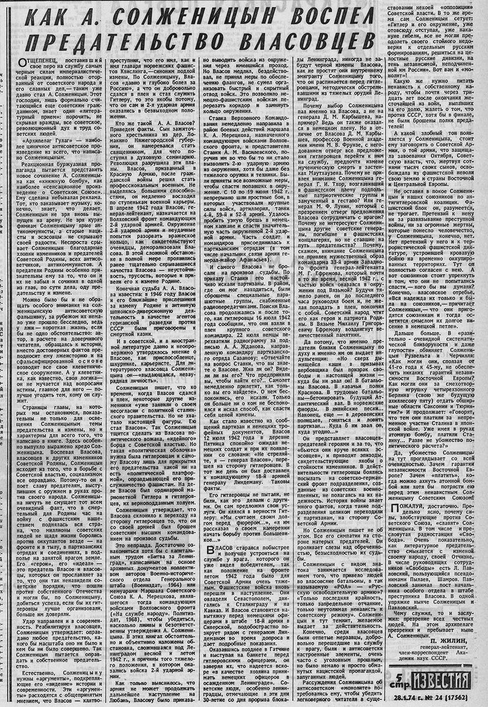 Как А. Солженицын воспел предательство власовцев («Известия» от 24 января 1974 года)-pic2