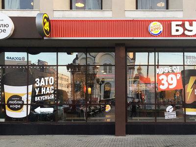 Лицемерие от Burger King