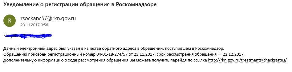 Как я пожаловался в Роскомнадзор.