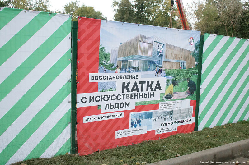 Парк Фестивальный. 21.09.17.15..jpg