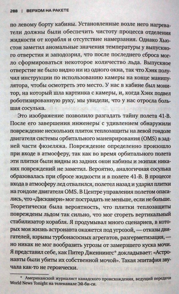 "стр. 288 книги Майка Маккейна ""Верхом на ракете""."