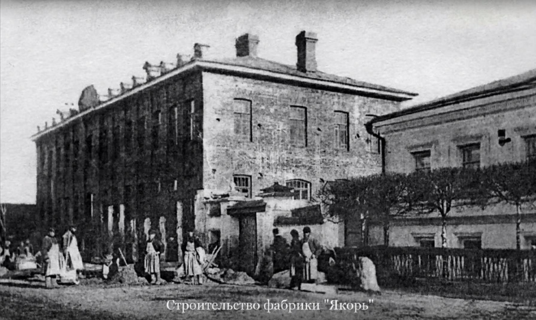 Строительство фабрики Якорь