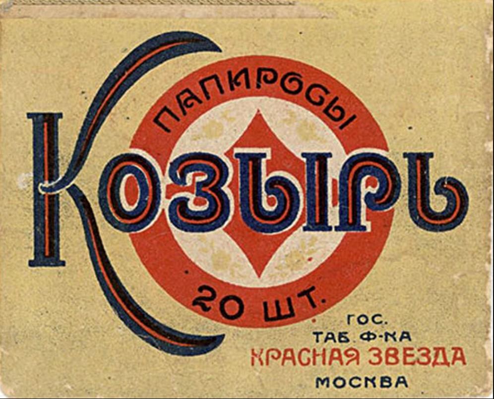 Папиросы Козырь