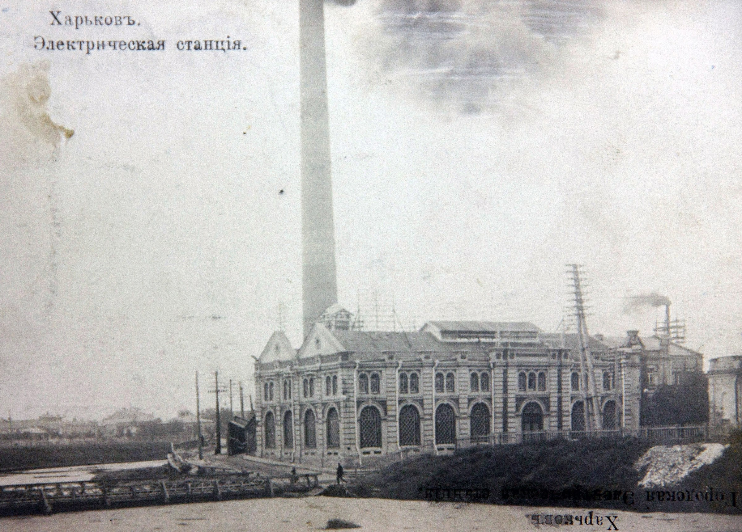 Первая Харьковская городская электрическая станция на Кузнечной улице