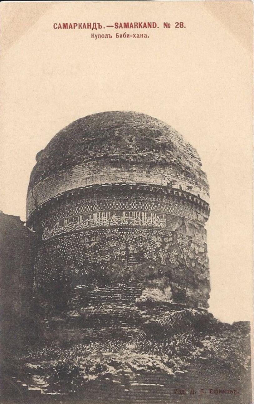 Купол Биби-хана