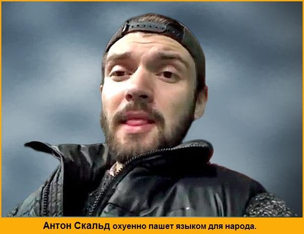 Скальд Антон пашет языком для народа.