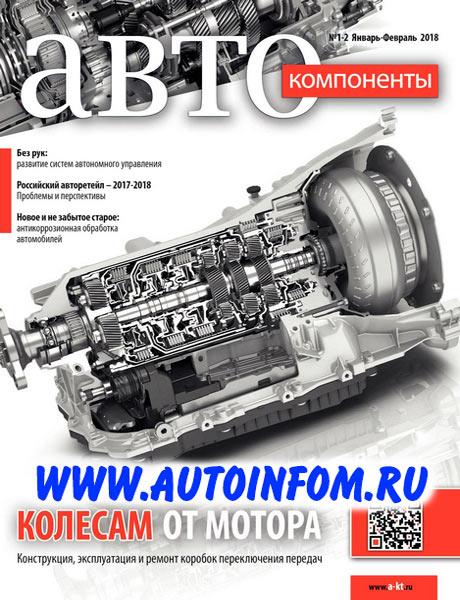 Журнал Автокомпоненты №1-2 (январь-февраль 2018)