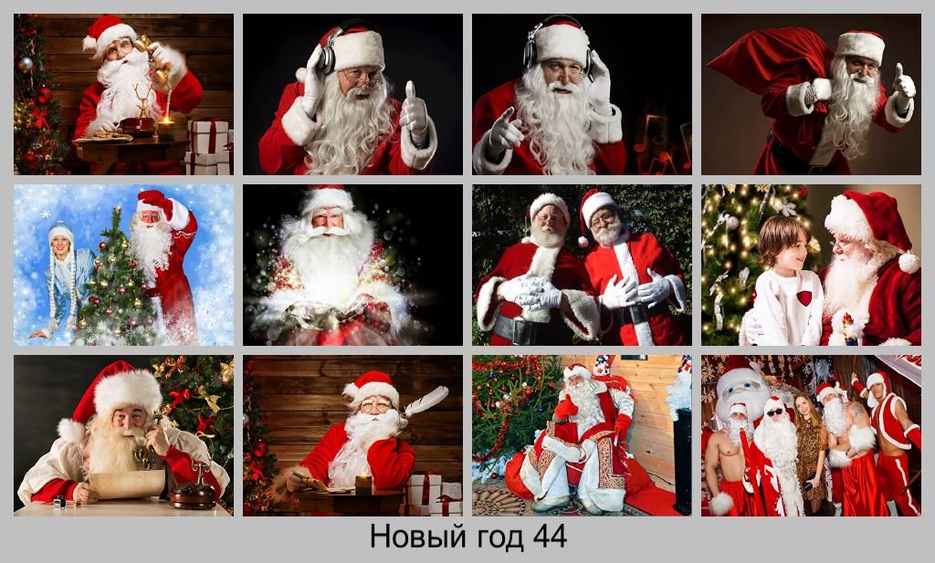Дед Мороз, Санта Клаус, картинки, поздравления