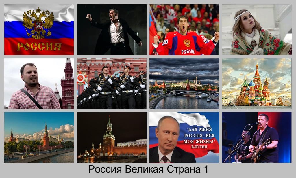Видео Россия Великая Страна!