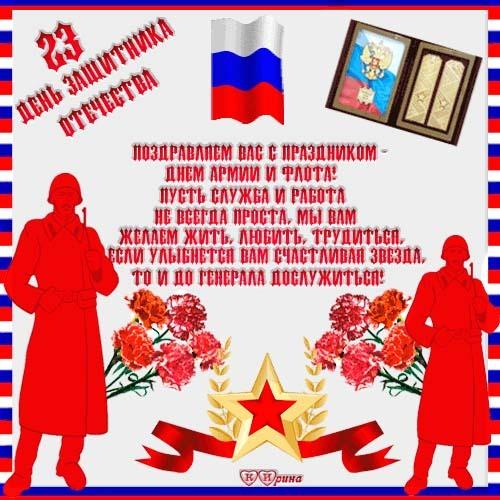 День защитника Отечества. Картинки. Гиф, gif