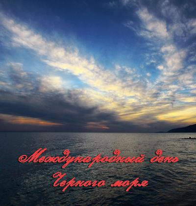 Международный день Черного моря. 31.10