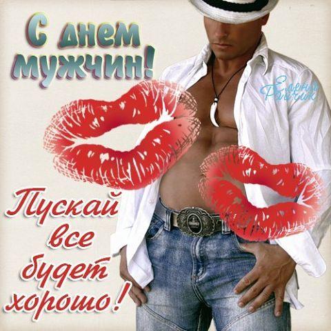 Откритки. С Международным днем мужчин! ПУсть все будет хорошо открытки фото рисунки картинки поздравления