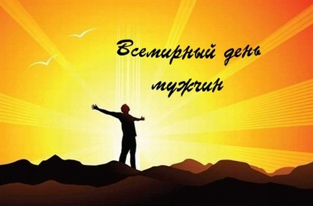 Откритки. С Международным днем мужчин. Мужчина в лучах солнца открытки фото рисунки картинки поздравления